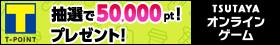 新規ゲームで、Tポイント最大50,000ptゲット!