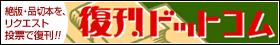 絶版・品切本を、リクエスト投票で復刊!!