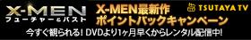 X-MEN最新作が先行動画配信/ポイントバックで実質\0