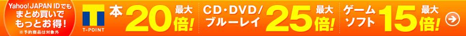 Yahoo!JAPANIDでも!まとめ買いでもっとお得!「もっとお得キャンペーン」本・DVDTポイント最大10倍!CDTポイント最大15倍※予約は対象外