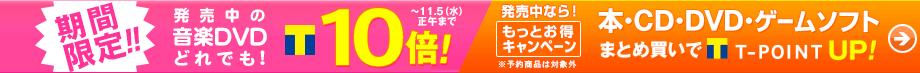 期間限定 発売中の音楽DVD全品Tポイント10倍!!