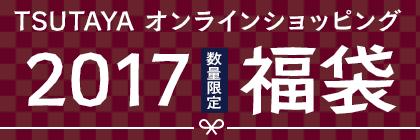 420_140_fukubukuro2017.png