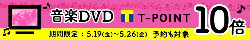 星野源キャンペーン