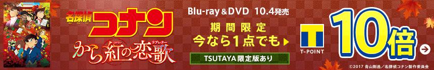 「劇場版名探偵コナン から紅の恋歌(ラブレター)」Tポイント10倍
