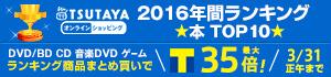 年間ランキング2016【BOOK】
