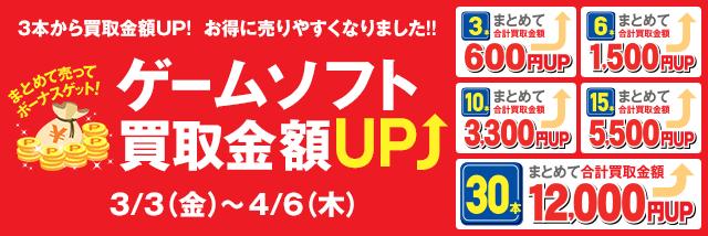 ゲームソフトをまとめて売って買取金額大幅アップ! ゲームソフト買取ボーナスキャンペーン 1月13日〈金)~4月6日(木)