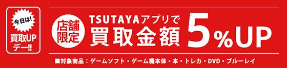 買取UPデー!! ゲームソフト買取ボーナスキャンペーン 5月12日(金)~5月25日(木)