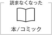 読まなくなった本/コミック