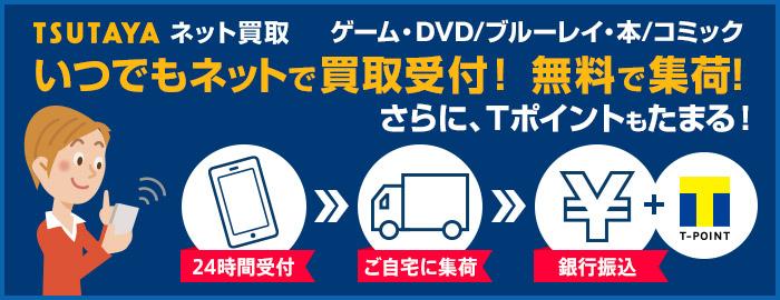 ゲーム・DVD/ブルーレイ・本/コミック いつでもネットで買取受付!無料で集荷!