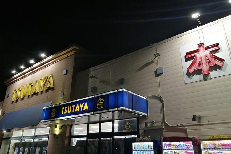 TSUTAYA 鹿嶋宮中店