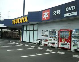 TSUTAYA 雀宮店