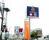 TSUTAYA 尾道店