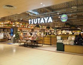 TSUTAYA サンリブ宗像店