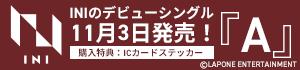 INI 1stシングル(特典あり)