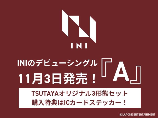 INI 1stシングル