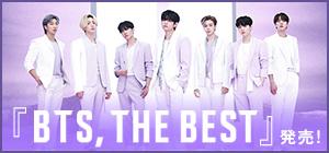 『BTS, THE BEST』発売!