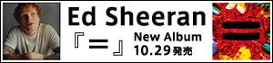 Ed Sheeranアルバム発売