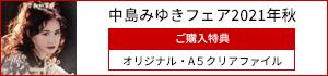 中島みゆき 2021年秋フェア