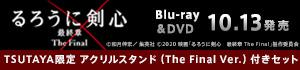 るろうに剣心 最終章 The Final ブルーレイ&DVD