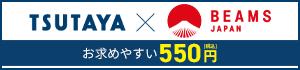 TSUTAYA×BEAMS JAPAN オリジナルコラボバッグ